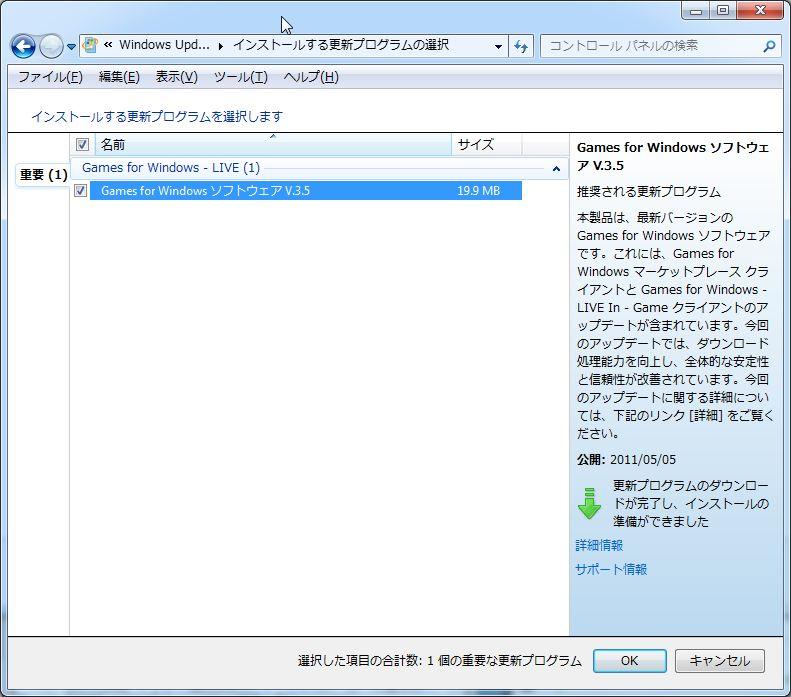 windows updateで同じ更新 games for windows が繰り返される あみだが
