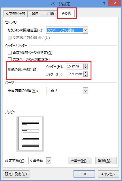 印刷 ページ指定 できない pdf