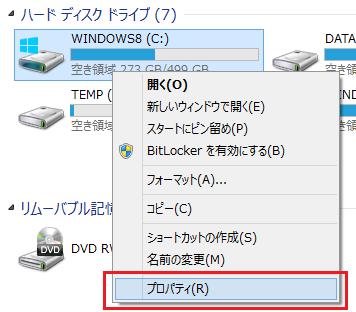 Windows8でチェックディスク・スキャンディスク(1)