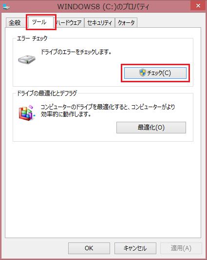 Windows8でチェックディスク・スキャンディスク(2)