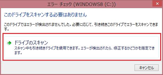 Windows8でチェックディスク・スキャンディスク(3)