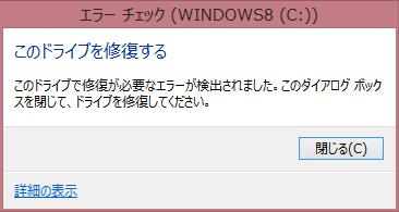 Windows8でチェックディスク・スキャンディスク(4)