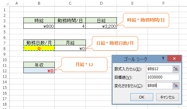 [Excel]ゴールシーク-003