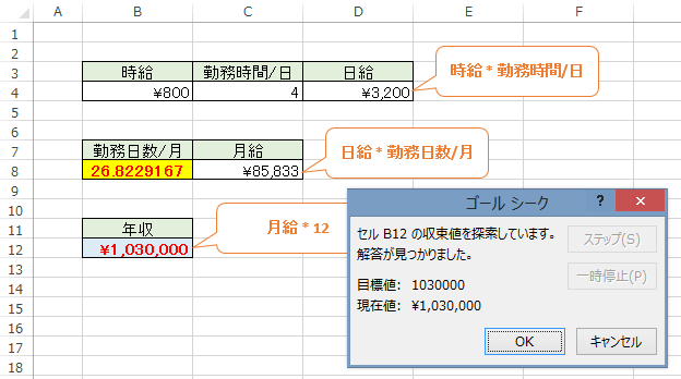 [Excel]ゴールシーク-004