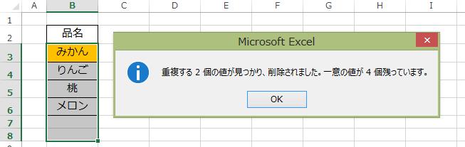 excel重複データの削除-002