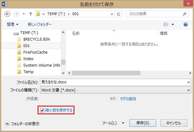 エクスプローラーでWord・Excelの縮小版を表示する-001