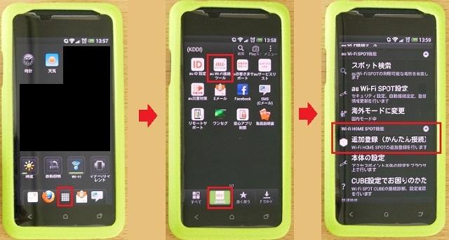 au-HOME-SPOT-CUBEとスマートフォンを接続する-001
