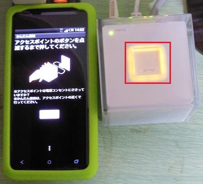 au HOME SPOT CUBEとスマートフォンを接続する-002