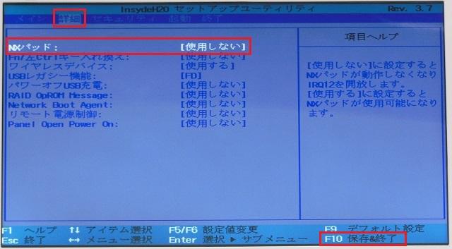 NEC Lavieのタッチパッドを完全に無効にする-002