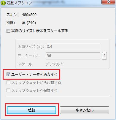 Androidエミュレーターがエラーメッセージ2