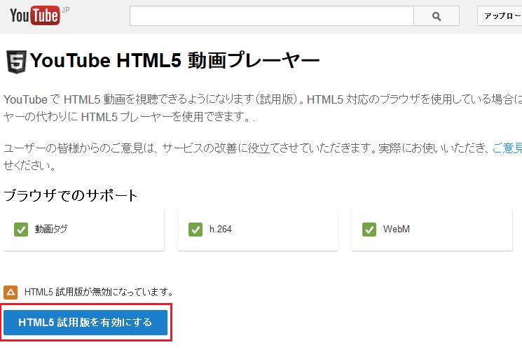 YouTubeをHTML5で見る1