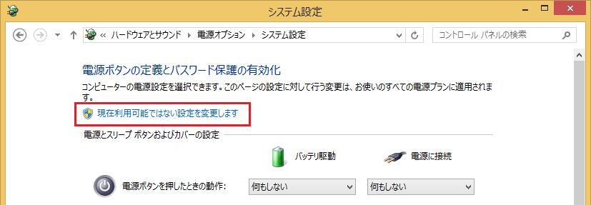 [Win8] 高速スタートアップを無効にする002