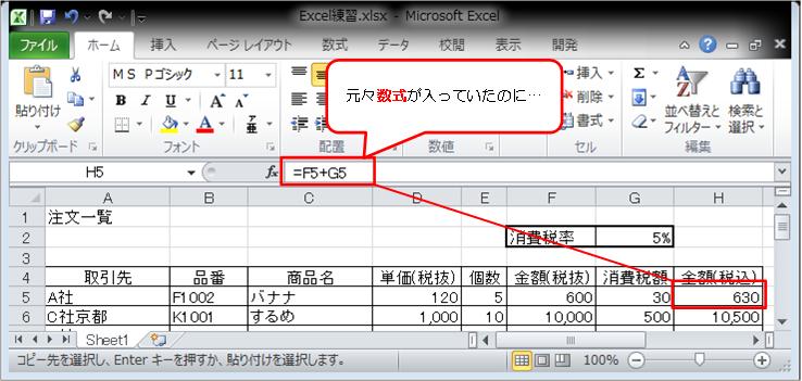 Excelでコピー&ペーストができない002