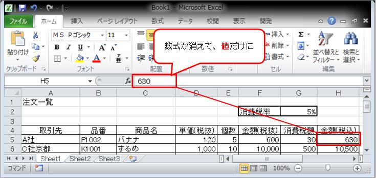Excelでコピー&ペーストができない003