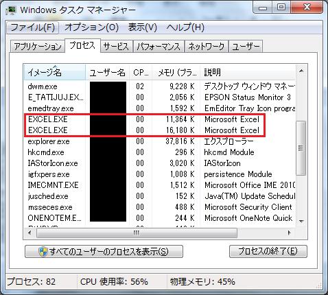Excelでコピー&ペーストができない004