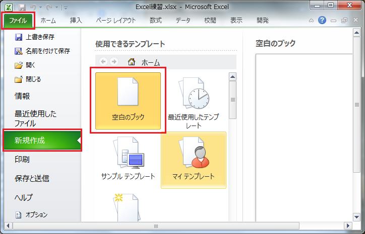 Excelでコピー&ペーストができない005