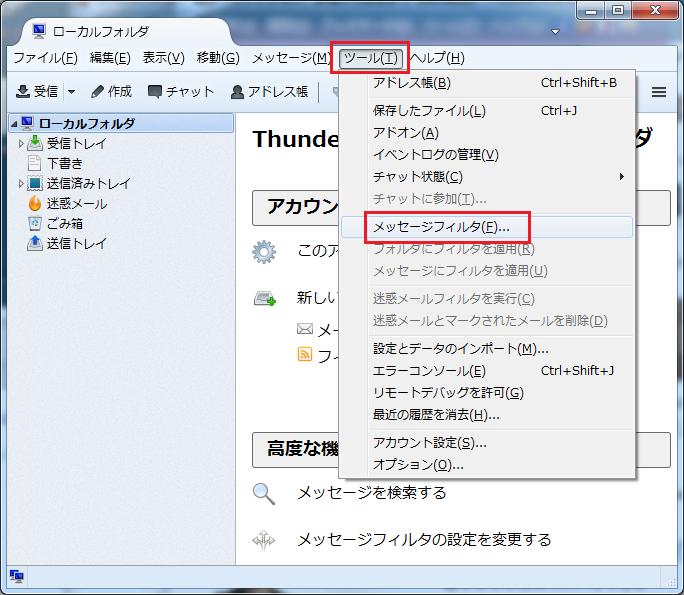 [Thunderbird] 未来からのメールを迷惑メールにする001