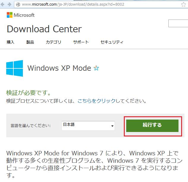 [Win7] XP Modeをインストール001