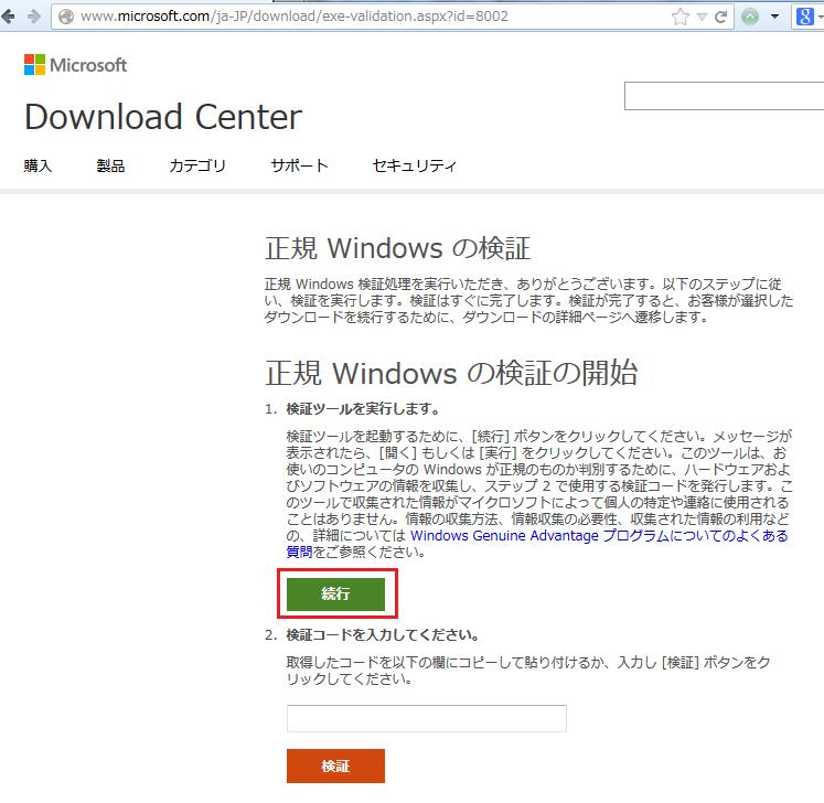 [Win7] XP Modeをインストール002