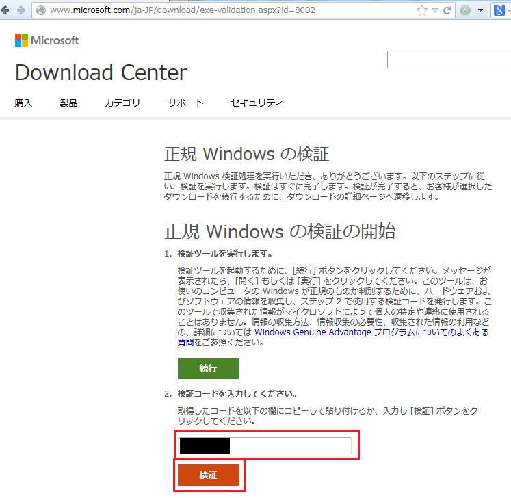 [Win7] XP Modeをインストール004