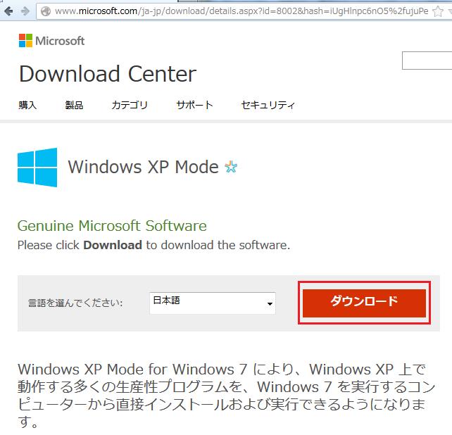 [Win7] XP Modeをインストール005