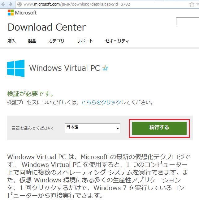 [Win7] XP Modeをインストール101