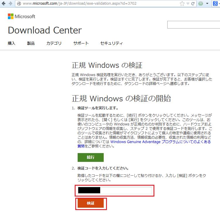 [Win7] XP Modeをインストール102