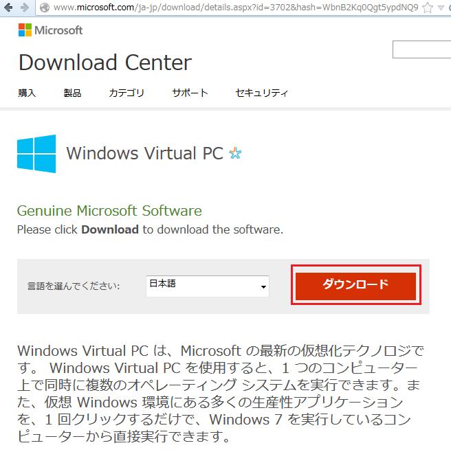 [Win7] XP Modeをインストール103