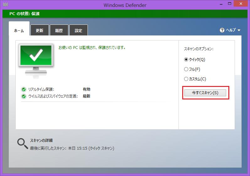 [Win8.1] 手動でウイルススキャン002
