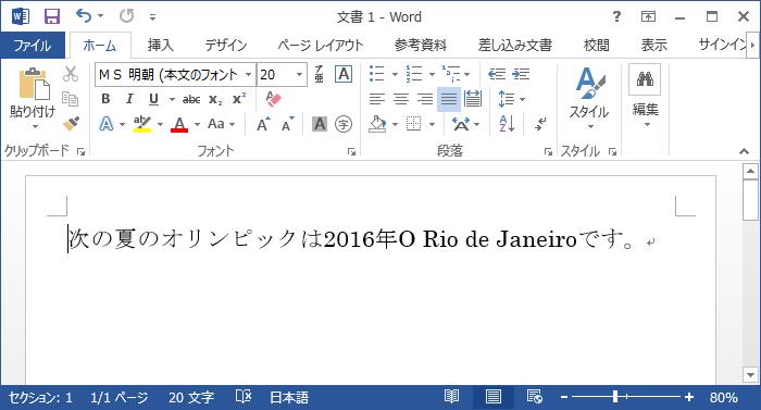 [Word] 数字やアルファベットの前後の空白をなくす003