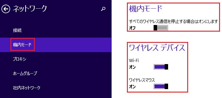 004(機内モード→機内モード・オフ&ワイヤレスマウス・オン)