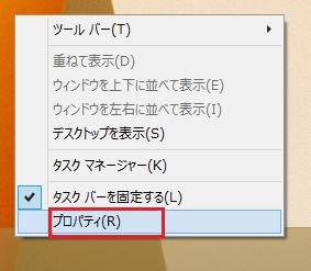 [Win8] 画面右上にマウスでチャームを表示させない002