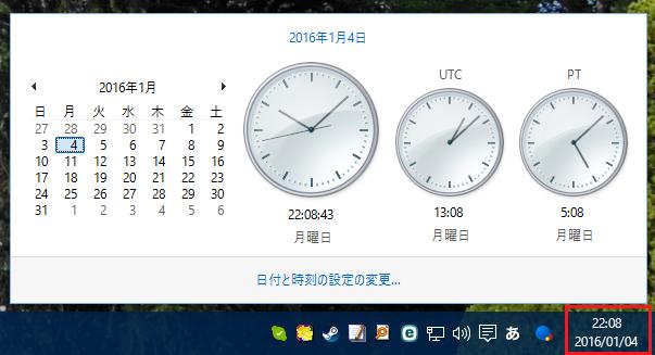 [Win10] 従来のアナログ時計を表示する007