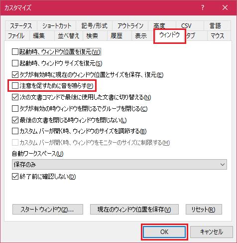 [EmEditor] ファイルを開いた時に警告音が鳴る002