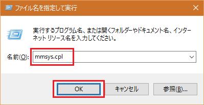 [Win10] Windowsの起動音を鳴らす001
