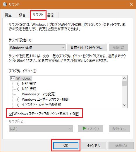 [Win10] Windowsの起動音を鳴らす002